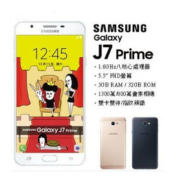 SAMSUNG Galaxy J7 Prime 5.5吋八核高速智慧機(3G/32G)(黑色)