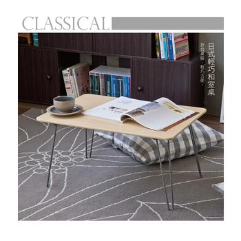 伊里斯 伊里斯日式和室桌2入組(二色可選)(木紋-2入組)