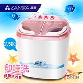 《ZANWA晶華》2.5KG節能雙槽洗滌機/雙槽洗衣機/小洗衣機/洗衣機ZW-218S