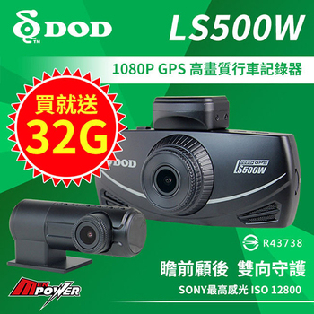《DOD》DOD LS500W 1080P 高畫質前後雙鏡頭 GPS測速 行車紀錄器 (送 32G Class10記憶卡)