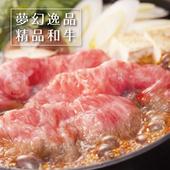 《欣明生鮮》日本A5純種 黑毛和牛 凝脂霜降 火鍋肉片(200g±10%/盒)(*2包)