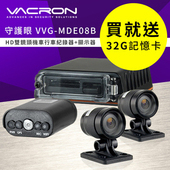 《守護眼》MDE08B 雙鏡頭機車行車記錄器+多功能顯示器(送32G Class10記憶卡)