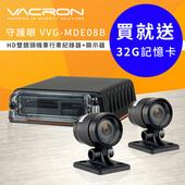 《守護眼》MDE08B HD720P雙鏡頭 機車行車記錄器 (送32G Class10記憶卡)