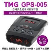 《TMG》TMG GPS-005 安全行車衛星警示器 (送美久美汽車清潔用品+擦拭布)