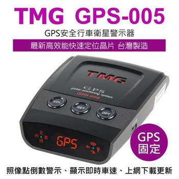 TMG TMG GPS-005 安全行車衛星警示器 (送美久美汽車清潔用品+擦拭布)