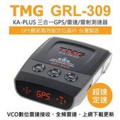 《TMG》GRL-309 KA PLUS 全功能衛星雷達警示器 (送美久美汽車清潔用品+擦拭布)