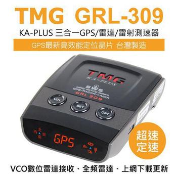 TMG GRL-309 KA PLUS 全功能衛星雷達警示器 (送美久美汽車清潔用品+擦拭布)