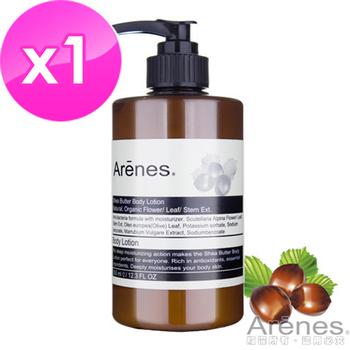 Arenes 乳油木果植萃身體乳霜組(1瓶)