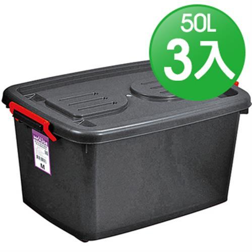 《HOUSE好室喵》慕尼黑滑輪整理箱附蓋M-50L -顏色隨機出貨(3入)