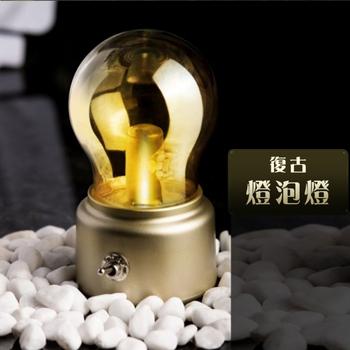 復古USB充電燈泡燈 裝飾燈 USB可攜帶型 充電燈(金色)
