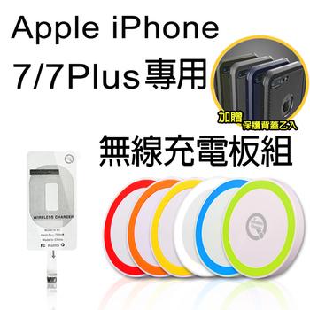 AHEAD領導者 Apple iPhone 7 7Plus 專用 無線充電板+無線接收片 無線充電組(iP7貼片+白/紅)
