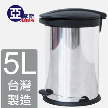 Amos 鴨舌帽不鏽鋼5L踩踏垃圾桶(單一規格)