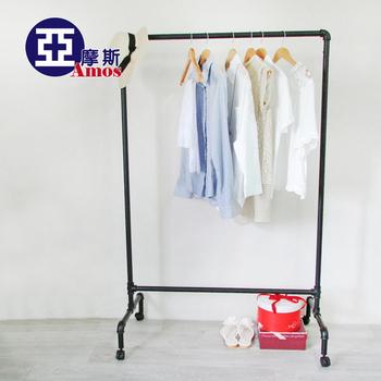 Amos 工業風水管造型移動式吊衣架/曬衣架(黑色)