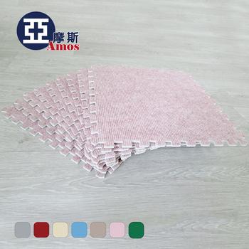 Amos 地毯短毛地墊(9片裝)/巧拼地墊(粉紅色)