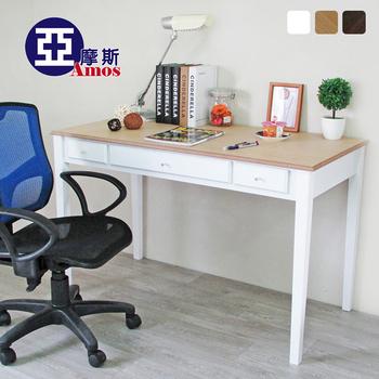 Amos 古典三抽120CM書桌/工作桌(原木色)