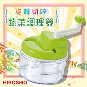 《味道》日本HIROSHO蔬菜旋轉切碎器-綠色-日本製
