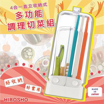 《味道》日本HIROSHO收納式蔬果調理器組-附收納盒-日本製