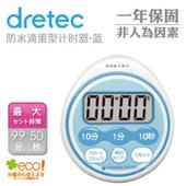 《dretec》防水滴蛋型計時器(藍色)