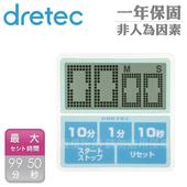 《dretec》大畫面防水滴計時器(藍)