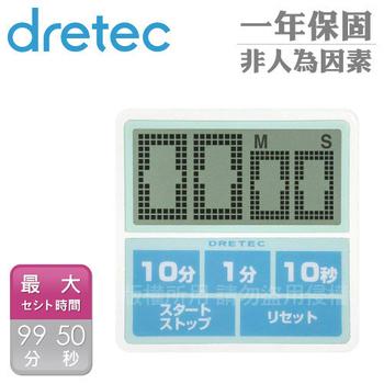 ★結帳現折★dretec 大畫面防水滴計時器(藍色)