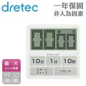 《dretec》大畫面防水滴計時器(白)