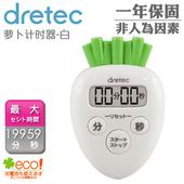 《dretec》可愛造型長時間計時器(白蘿蔔)