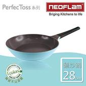 《韓國NEOFLAM》28cm陶瓷不沾翻炒平底鍋(Perfect Toss系列)(藍色)