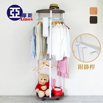 Amos 時尚美學半圓多功能吊衣架/衣帽架(胡桃色)