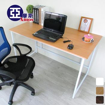 Amos 大平面工作電腦桌/書桌/工作桌(原木色)