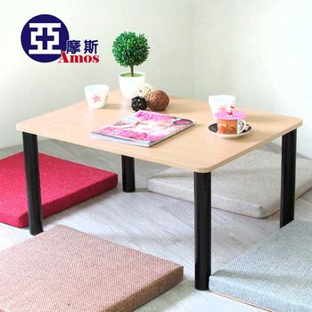 Amos 日式超耐磨和室桌/茶几桌(原木色)