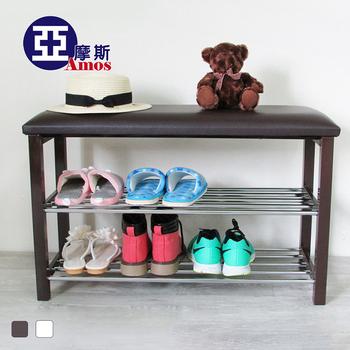 Amos 歐式鐵腳典藏款舒適透氣軟墊穿鞋椅/鞋架(咖啡色)