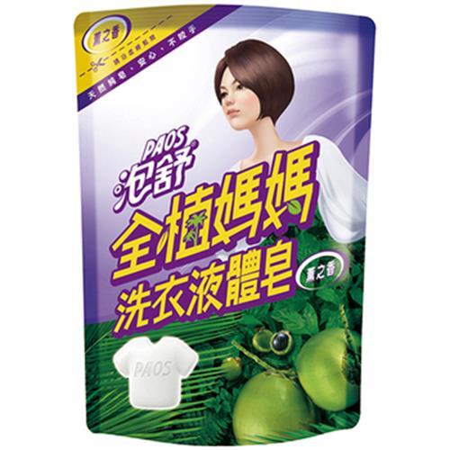 泡舒 全植媽媽洗衣液體皂-補充包(薰之香1600g)