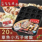 《和平Freiz》新型不沾章魚小丸子烤盤20孔
