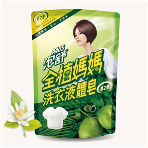 泡舒 全植媽媽洗衣液體皂補充包(橙之香1600g)