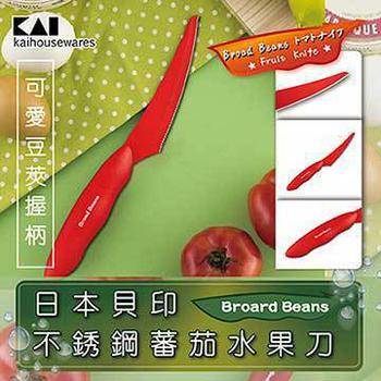 ★結帳現折★KAI貝印 Broad Beans不銹鋼番茄水果刀