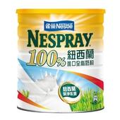 《雀巢》100%紐西蘭進口全脂奶粉2.3kg/罐 $549