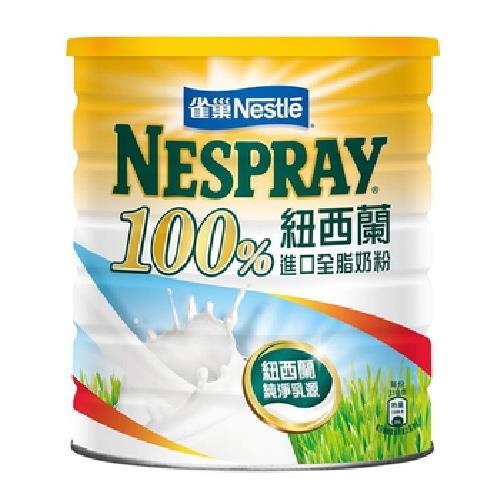 《雀巢》100%紐西蘭進口全脂奶粉(2.3kg/罐)
