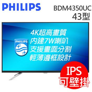 PHILIPS 飛利浦 PHILIPS 飛利浦 BDM4350UC 43吋IPS 4K超高畫質10bit液晶螢幕(BDM4350UC)