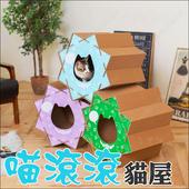 《喵屋》喵滾滾貓屋-瓦楞貓抓板.也是貓玩具.可多個組合(綠色)