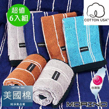 《MORINO》美國棉前漂色紗條紋方巾(超值4件組)(水藍)