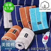 《MORINO》美國棉前漂色紗條紋方巾(超值4件組)(深藍)