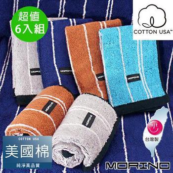 《MORINO》美國棉前漂色紗條紋方巾(超值4件組)(灰)