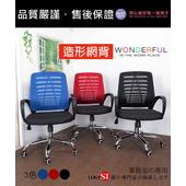 《LOGIS》菲比泡棉座墊電腦椅 辦公椅 主管椅  椅子 書桌椅(紅-泡棉鐵腳白PU輪)