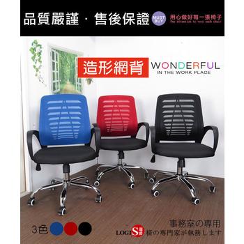 ★結帳現折★LOGIS 菲比泡棉座墊電腦椅 辦公椅 主管椅 椅子 書桌椅(藍-泡棉鐵腳白PU輪)