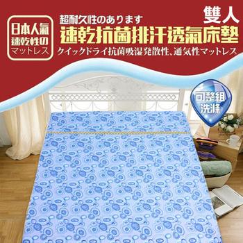 ★結帳現折★KOTAS 日本超人氣 3D可水洗專利 抗菌透氣床墊 雙人(藍)