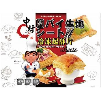 中村 冷凍起酥片(480g)