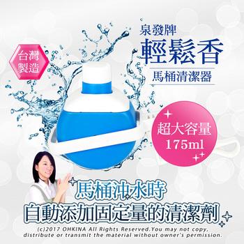 《泉發牌》輕鬆香馬桶清潔器175ml(2入組)