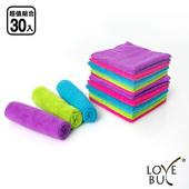 《Love Buy》新一代立體纖維吸水抹布(30入)