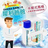 《OHKINA》犀利爸爸2代水壓式馬桶定量漸層花香清潔劑(100mlx10入裝)