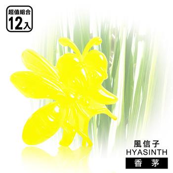 《風信子HYASINTH》專利(小)琉璃芳香貼-香茅12入裝